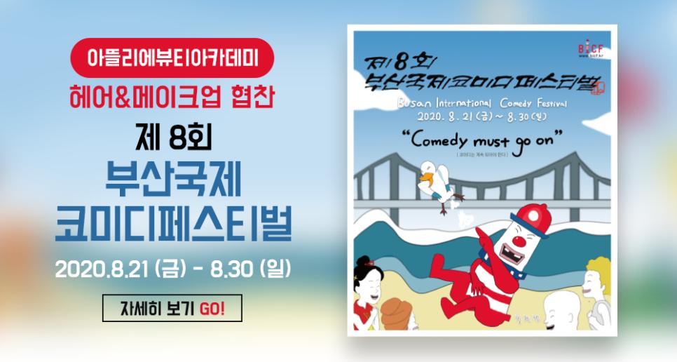 2020  부산국제코미디페스티벌 메이크업&헤어 공식협찬소식!