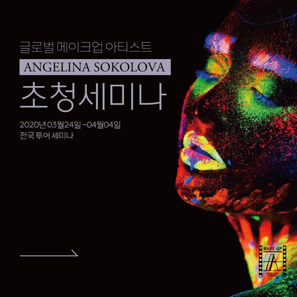 여수미용학원 '안젤리나 소코로바 Angelina Sokolova' 글로벌 메이크업 아티스트 초청 전국투어 세미나