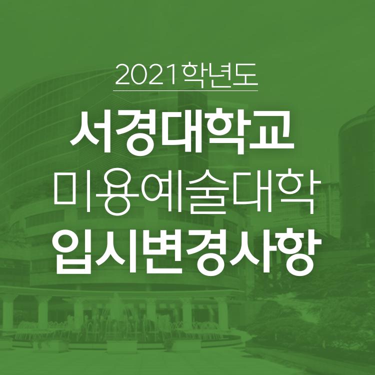 2021학년도 서경대 미용예술학과 입시전형이 이렇게 바뀝니다!