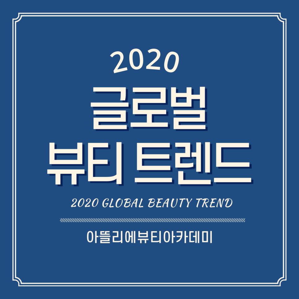 여수미용학원 2020 글로벌 뷰티 트렌드 체크