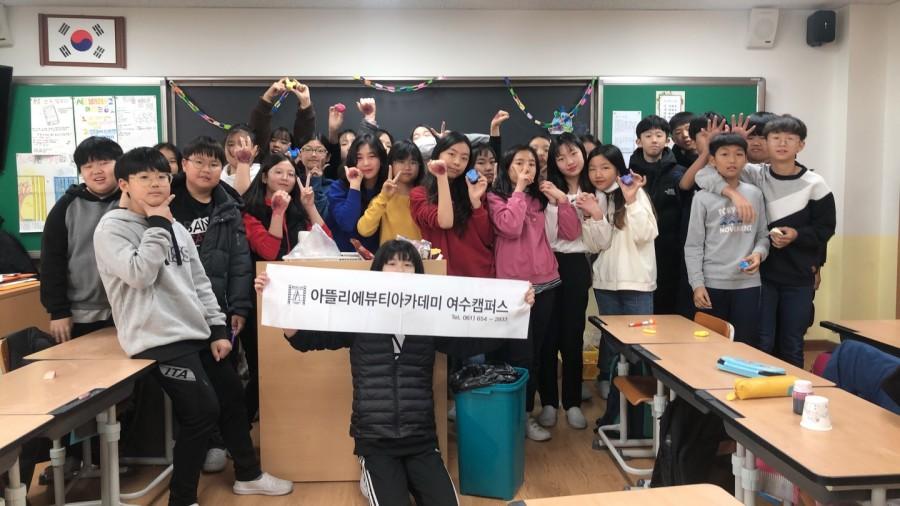 여수미용학원 웅천 송현초등학교 진로체험학습