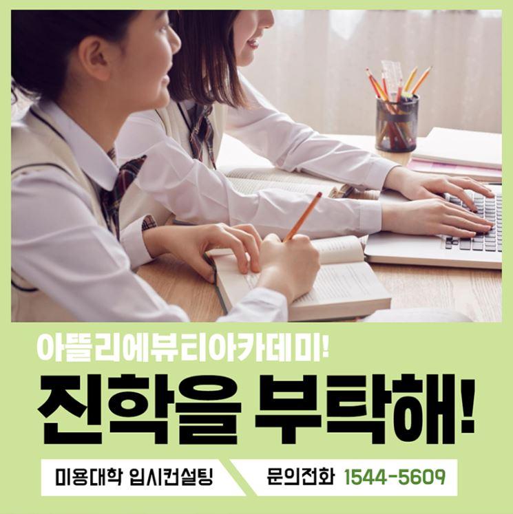 여수미용학원 여수대표 아뜰리에뷰티아카데미 로 오세요~