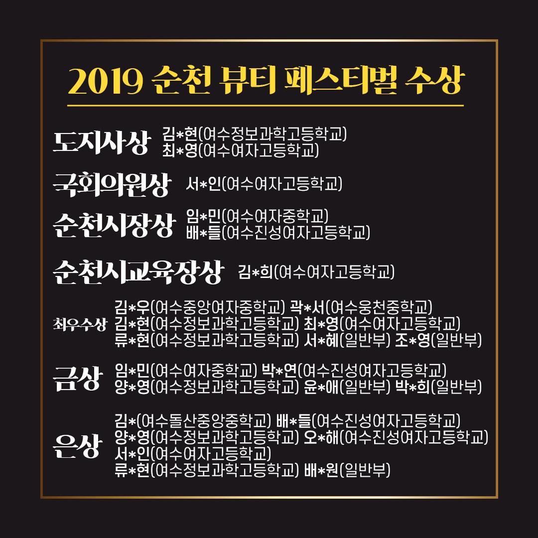 2019 순천 뷰티 페스티벌 수상 내역