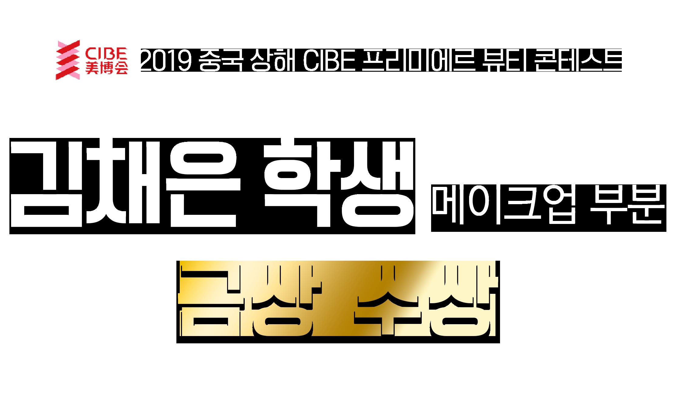 김채은 학생 CIBE 프리미에르 뷰티 콘테스트 대회 금상 수상