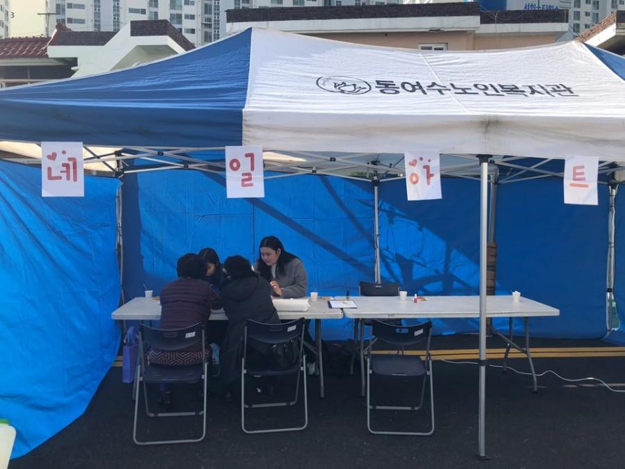 동여수복지회관 네일아트 봉사활동