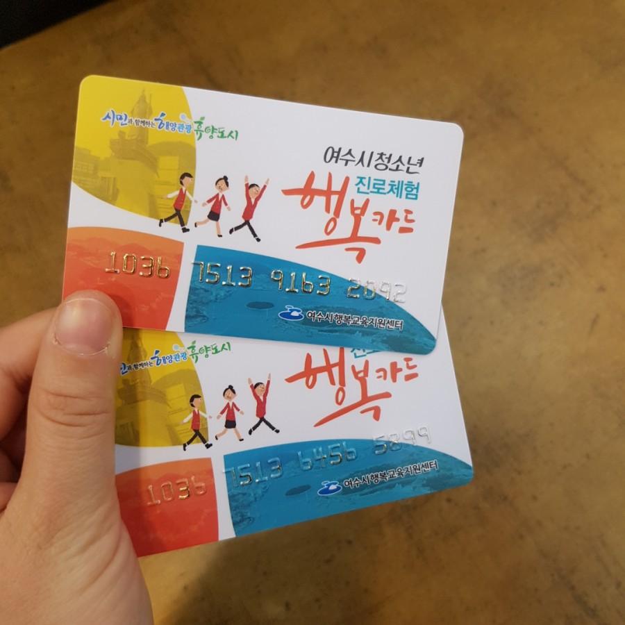 여수미용학원>진로체험 행복카드 ~~♡
